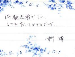 letter-2016121602