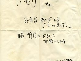 letter-2016121607