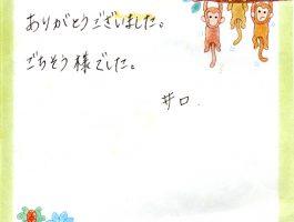 letter-2016121609