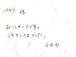 letter-2016121610