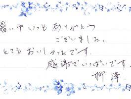 letter-2016121611