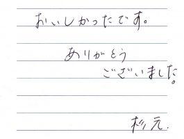 letter-2016121612