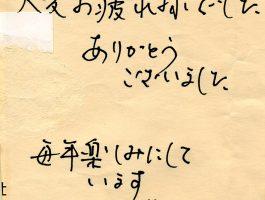 letter-2016121613