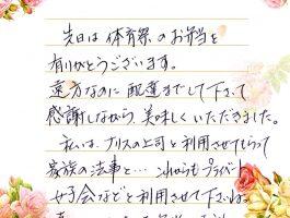 letter-2016121614