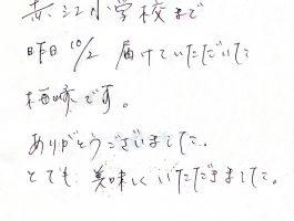 letter-2016121615