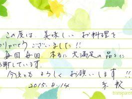 letter-2016121616
